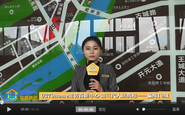 瀛海19城视频销讲