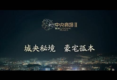 银润中央广场宣传片