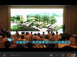 滨河御景苑2016产品解析会