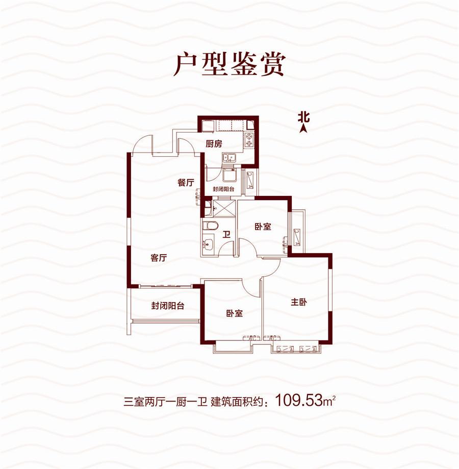三室两厅一卫 109.53�O【恒大绿洲三】三室两厅一卫 109.53�O