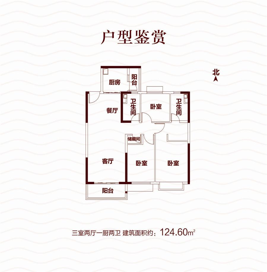 三室两厅两卫 124.6�O【恒大绿洲三】三室两厅两卫 124.6�O