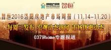 智恒周报(11.14-11.20)