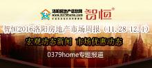 智恒周报(11.28-12.4)