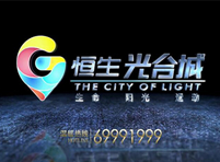 恒生光合城:0379home视频销讲