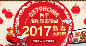 0379home携手洛阳知名楼盘2017新春大拜年