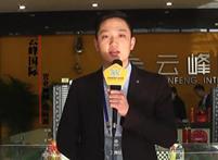 云峰国际视频销讲