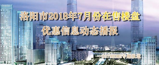 洛阳楼市2018年7月优惠动态播报