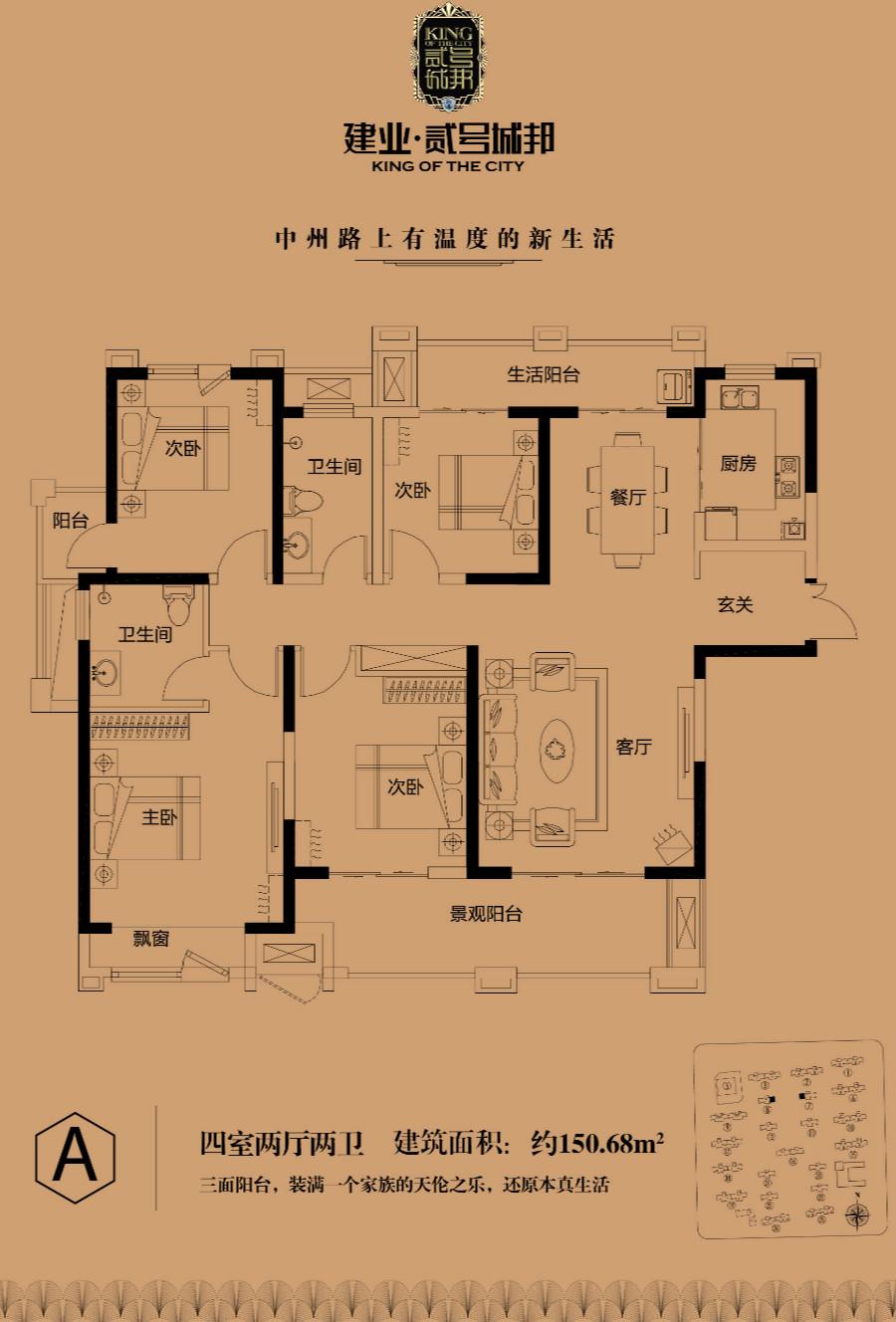 建业贰号城邦a户型-四室二厅二卫一厨(150.68平米)图