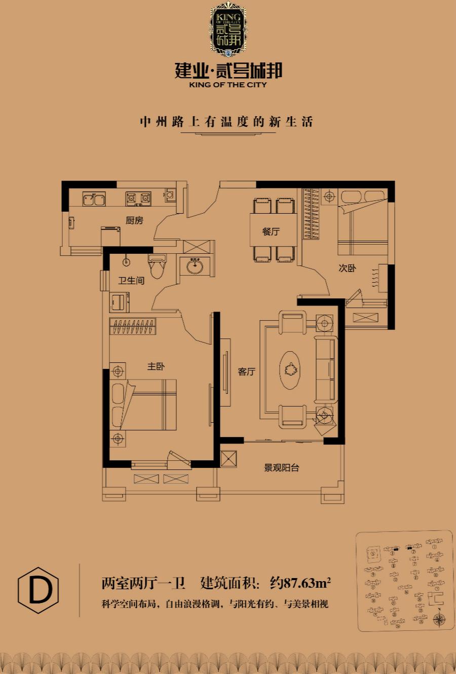 D户型【建业・贰号城邦二】D户型
