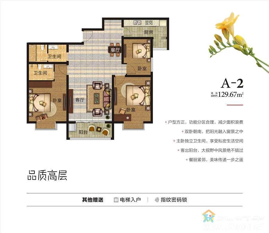 品质高层A2【文兴水尚3期三】品质高层A2