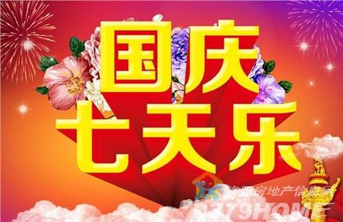 国庆七天乐